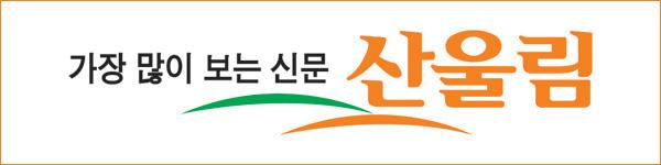 산울림신문사로고-2.jpg